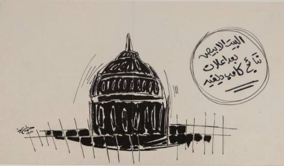 """""""Das Weiße Haus nach den Camp-David-Verhandlungen"""", Hassan Sharif, Untitled, 1978"""