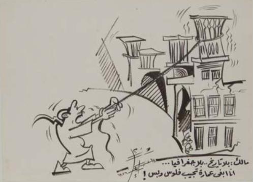"""Bauherr: """"Zum Teufel mit der Geschichte, zum Teufel mit Geographie. Ich möchte ein Wohnhaus bauen und Geld verdienen"""", Hassan Sharif, Untitled, 1976"""